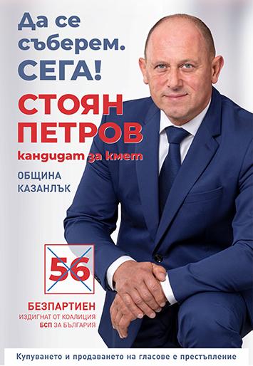 СТОЯН ПЕТРОВ - независим кандидат за кмет